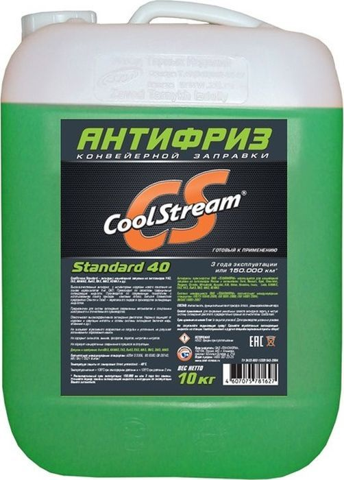 Антифриз Coolstream Standard green 10 л